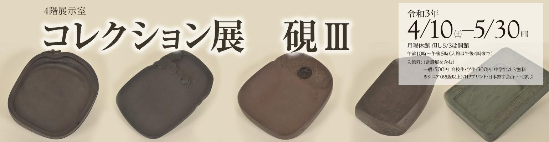 コレクション展 硯Ⅲ