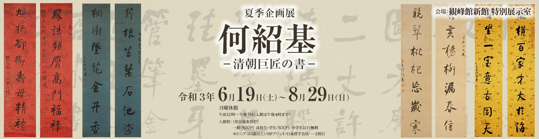 夏季企画展「何紹基-清朝巨匠の書-」