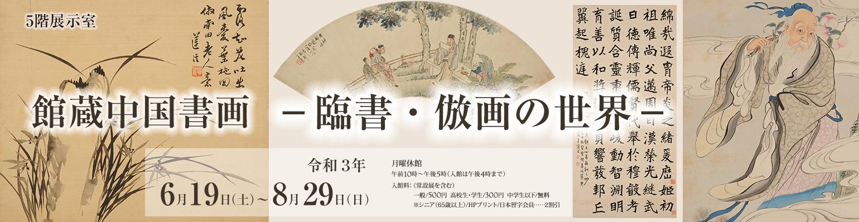 館蔵中国書画-臨書・倣画の世界-