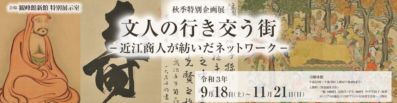 秋季特別企画展「文人の行き交う街-近江商人が紡いだネットワーク-」